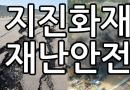 지진 화재 재난 안전 관련주